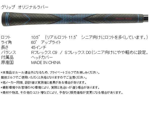 広田ゴルフエルニーニョRX460違反ドライバー